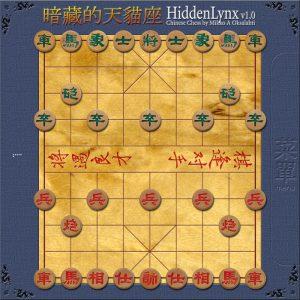 Phần mềm chơi cờ tướng Chinese Chess