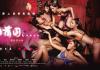 Phim 3D Sex and Zen: Extreme Ecstasy (2011)